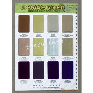 供应双石钛金真空电镀不锈钢板-色板3