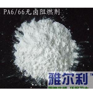 供应尼龙PA6/66无卤阻燃剂(FR-MC)