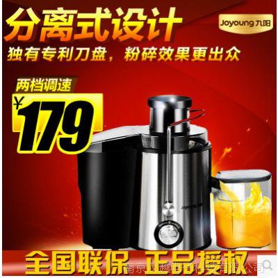 Joyoung/九阳 JYZ-D51榨汁机 电动家用婴儿水果汁机 原汁机包邮