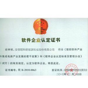 供应江苏浙江地区软件企业认证办理机构软件企业认证咨询服务软件企业认证