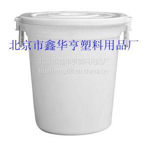 供应北京市鑫华亨塑料用品厂家直销塑料桶、食品桶、化工桶、水桶、200升桶