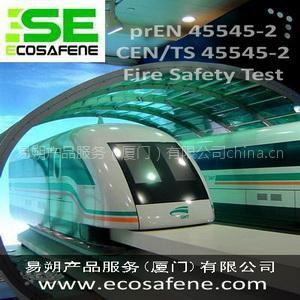 供应EN45545-2阻燃测试