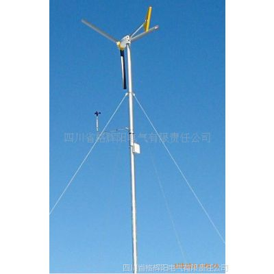 供应风力发电机1KW