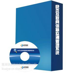 供应快页网络舆情监控管理系统
