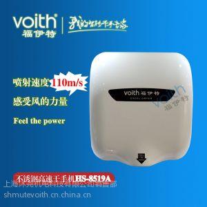 供应【福伊特VOITH】卫浴洁具干手机 公共用品高速感应式烘手器