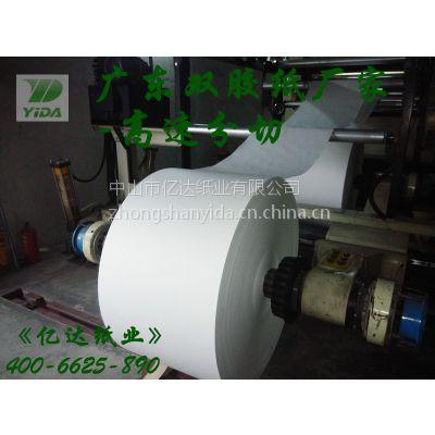 卷筒装宽度1092mm双胶纸供应商-中山亿达纸业