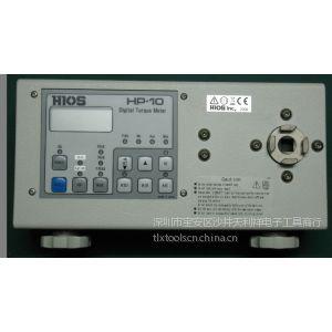 供应HIOS HP-10扭力机、HIOS HP-10扭力测量仪、HP-10、日本扭力机