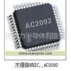供应AC2092 mp3方案带下载功能