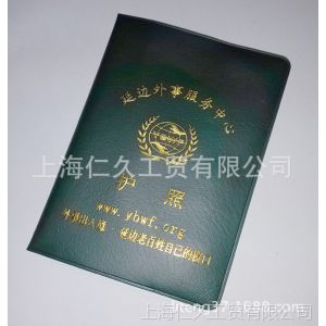 供应上海厂家定做高档次韩版护照套 旅行PU机票夹 韩国护照包批发
