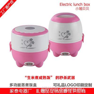 厂家批发 蒸煮饭盒 电热饭盒 加热午餐饭盒 学生电饭盒 促销礼品