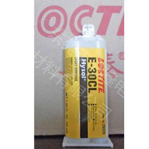 供应E-30CL Hysol环氧树脂胶粘剂