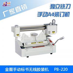 供应厂家直供 金图PB-220手动无线胶装机 标书杂志装订机