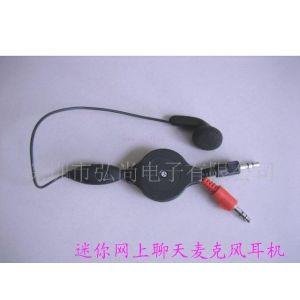 供应迷你便携式伸缩形超小麦克风耳机
