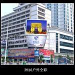 供应供应江苏、浙江、上海LED电子显示屏