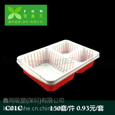 【饭盒王】供应塑料一次性饭盒环保快餐盒便当盒外卖