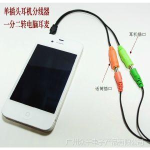 供应手机3.5MM公头转双孔电脑耳机麦克风转换线 频果一分二音频转接线