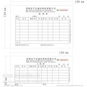 供应北京印刷厂进出货账单印刷、入库单印刷、无碳联单印刷