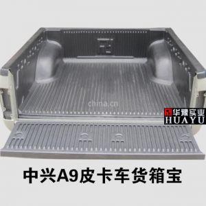供应供应中兴A9,威虎G3皮卡车货箱宝