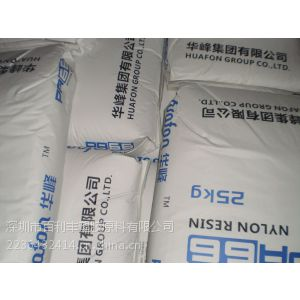 供应供应:浙江华峰A66尼龙EP-158N耐高温、抗冲击、耐化学、适合做工业机械、汽车配件扽