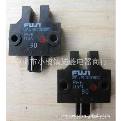 供应原装正品 富士 光电开关FUJI ELECTRIC PH6-U5N