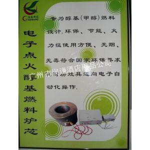 供应产品价格-醇基节能环保电子点火炉头