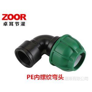 供应【品牌节灌】卓耳ZOOR PE卡压式锁箍式活接头/PE快速活接管件/PE内丝弯头