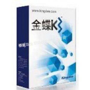 供应金蝶k3软件