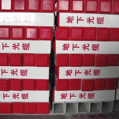 供应电缆标志桩 塑钢标志桩 燃气标志桩 标志牌 标志贴 标志砖