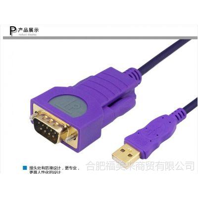 供应金佳佰业 usb转串口线 9针串口打印转usb-232com口usb转rs232线
