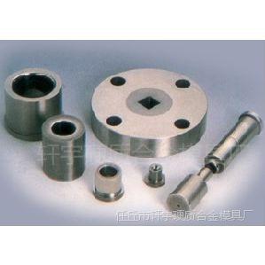 供应 标准件模具 冷镦模具 螺旋模具 螺丝模具 异形模具 直杆等