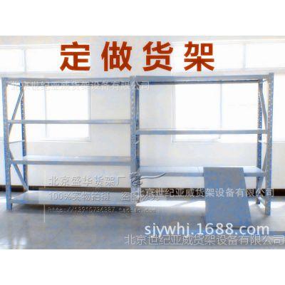 厂家热销 北京轻型仓储承重货架货架系列 承重置物架 价格合理