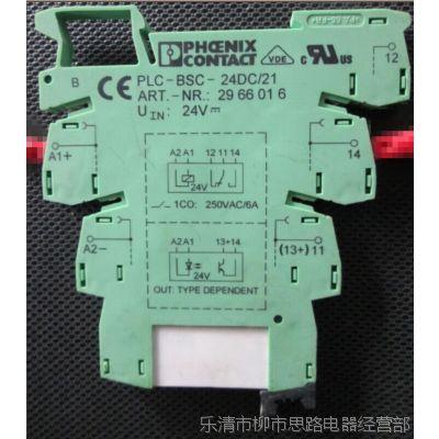 菲尼克斯PLC-BSC-24DC/21  ART-NR:2966016(NO.#2961105 )
