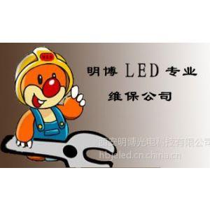 供应明博西安维修LED电子屏/西安维修LED液晶屏/西安维修LED大电视