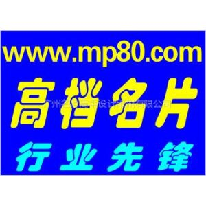 供应广州天河彩色名片设计印刷
