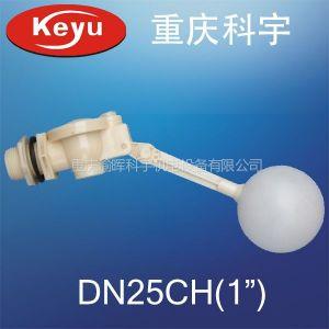 1寸塑料浮球阀DN25CH 大流量浮球阀