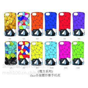 供应iface小蛮腰手机壳iphone4 4S 5 5s 5C 手机壳istyle浮雕彩绘手机壳