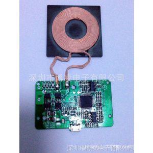 供应低成本发射端PCBA 台湾凌阳方案 Qi标准无线充电器