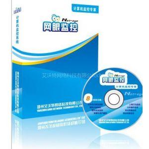 供应电脑监控软件 QQ聊天监控软件 局域网监控软件