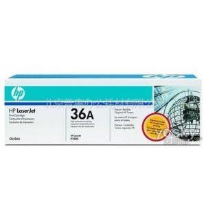 供应HP36A硒鼓 惠普36A硒鼓 惠普HP36A硒鼓 报价