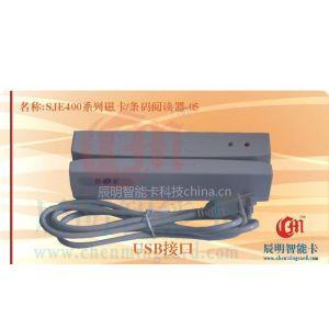 供应批量促销价SJE422磁卡读卡器 SJE422磁卡刷卡机 会员卡读卡器