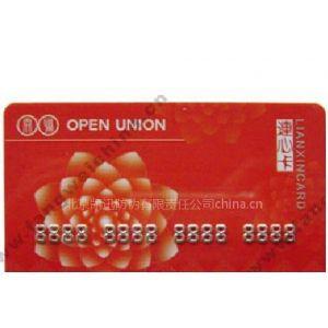 供应上网卡 门票卡 医院磁条卡 公交卡