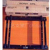 供应32-52寸索尼液晶电视专用挂架/索尼液晶支架