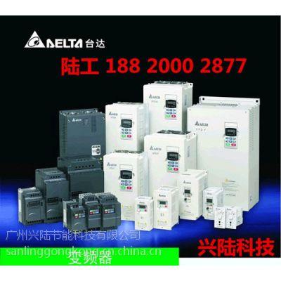一级代理/VFD075B43A台达变频器/广州兴陆科技大量库存