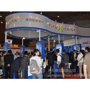 供应2014中国国际汽车零部件博览会