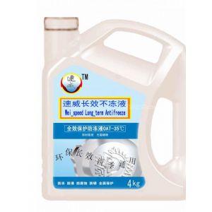 供应速威-25℃乙二醇长效防冻液、多效冷却液、汽车防冻液、发动机冷却液4L不冻液