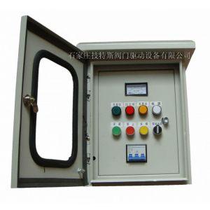 供应技特斯阀门控制箱 BFB型 BFA型电动阀门控制器厂家 电动阀门控制箱 控制柜