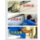 供应格兰仕空调加氟Ⅱ格兰仕空调维修电话Ⅱ北京格兰仕