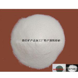 供应10-20目圆粒质感砂