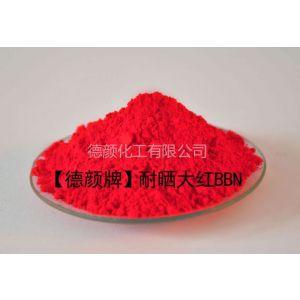 供应塑粉厂用颜料红48:1、3118耐晒大红BBN