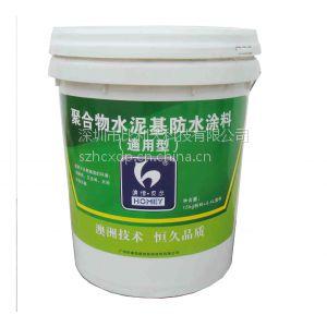 供应澳桓610通用型防水砂浆二合一装 防水涂料 防水材料